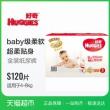 HUGGIES 好奇 金装 婴儿纸尿裤 S号 120片 109元¥108