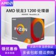 AMD 锐龙 Ryzen 3 1200 处理器  券后395元包邮¥395