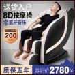 奥帝斯 智能 全自动 太空舱 按摩椅 1980元包邮¥1980