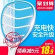 雅格 5631 充电式家用电蚊拍 13.9元包邮¥14
