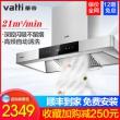 Vatti 华帝 CXW-228-i11089 欧式抽油烟机  券后2199元¥2199
