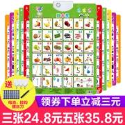 早教启蒙认知看图识字卡玩具墙贴有声挂图 券后¥24.8¥25