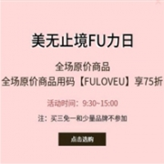 Feelunique中文官网全场正价商品7.5折阶梯闪促多品牌参加