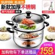苏泊尔 加厚304不锈钢 双层蒸锅 蒸煮两用 26cm 139元包邮¥139