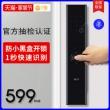 小益 E205 家用智能指纹锁 星空黑 549元吧¥589