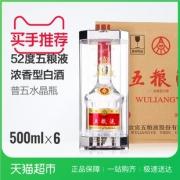 天猫 12点:五粮液 普五 52度 500ml*6瓶 5040元包邮(下单立减)¥7899