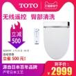 TOTO 东陶 TCF6531CS 智能马桶盖 2999元包邮¥2999