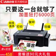 降30元 打印+复印+扫描+wifi:佳能 打印机 TS3180券后408元包邮(官网598元)