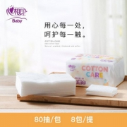 心相印 婴儿干湿两用棉柔巾 80抽*8包*2件 ¥93.5元包邮新低46.75元/件(双重优惠)