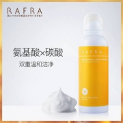 RAFRA 香橙氨基酸泡沫洁面慕斯 150g*3件 235.2元含税包邮