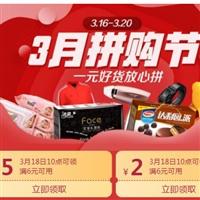 京东超市百货拼购节,贵妃芒9.9元,抽纸6.9元