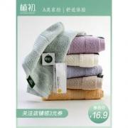植初 素色纯棉家用成人毛巾2条装 16.9元包邮(需用券)