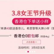 仅限今天!Perfumesclub中文官网女王节香港仓限时无门槛免邮