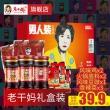 老干妈×男人装 联名定制款礼盒 36.9元¥37