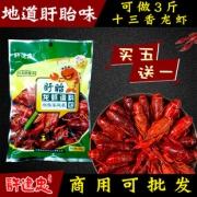 许建忠 麻辣十三香小龙虾调料包 海鲜 香辣蟹炒料 4.9分好评 5.8元包邮