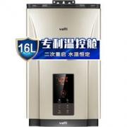 VATTI 华帝 JSQ30-i12033-16 16升 燃气热水器 2199元包邮