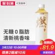费启鸣同款 元気森林燃茶 无糖0脂 500ml*15瓶 71.9元包邮¥72