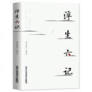 《浮生六记》附有民国本精校原文欣赏