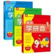 【每日一练】学前拼音汉语声母3册¥8