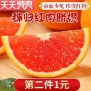 绿念 秭归中华红血橙5斤19.8元包邮(双重优惠)拍2件