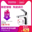 TOTO 东陶 DL363R 单孔冷热面盆水龙头 429元包邮¥429