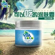 英国 Vita coco 润肤霜50ml * 4瓶 可以吃的润肤霜¥50