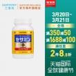 日本进口 三得利 Milcolla 芝麻明EX 90粒 有效助眠 非褪黑素 295元包邮¥295