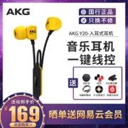 ¥169 AKG/爱科技Y20u入耳式耳机 手机游戏耳塞式运动HiFi音乐有线耳机