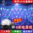 OUPAIPASS 机械水晶魔球 6色彩灯 线长1m  券后10.8元包邮¥11