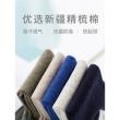 enerwear 男士防臭棉袜10双 新疆精梳棉制作 14.8元包邮(19.8-5)14.8元包邮(19.8-5)