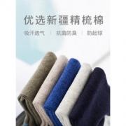 enerwear 男士防臭棉袜10双 新疆精梳棉制作 14.8元包邮(19.8-5)