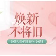 促销活动# 网易严选 焕新不将旧多品类专场