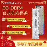 crucial 英睿达 DDR4 2400MHz 8GB 台式机内存(CT8G4DFS824A)  券后276元