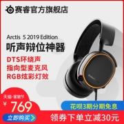 steelseries赛睿2019版Arctis5寒冰5发光降噪耳麦电竞吃鸡游戏7.1声道有线耳机头戴式APEX英雄 719元¥739