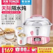 Tonze/天际 GSD-W122B陶瓷电炖盅白瓷电炖锅煲汤一锅三胆预约定时 159元