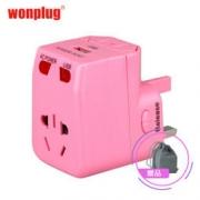 wonplug 万浦 wp-360/362 USB转换插头插座 32元包邮(需用券)