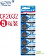 倍量 CR2032纽扣锂电池 3V 5粒装