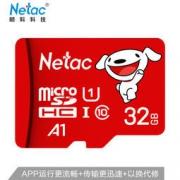 Netac 朗科 32GB Class10 TF内存卡 24.9元24.9元