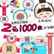 一张贴纸+亲约一条纸巾(10包) 券后¥1.8¥2