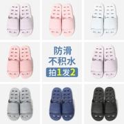 买一送一家用浴室夏季情侣居家拖鞋 券后¥14.8¥15