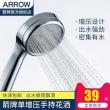 ARROW 箭牌 单功能手持增压花洒AEXHSABS1001219元起包邮(需领券)