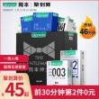 10点开抢,第二件0元!冈本 003避孕套超薄 20只¥36