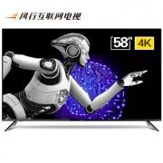 风行电视 D58Y 58英寸 4K 液晶电视