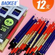 BAOKE 宝克 纯木六角铅笔 12支 4.5元包邮(需用券)¥5