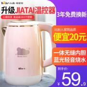 Bear 小熊 ZDH-A15S6 家用不锈钢电热水壶1.5L 两色 6.9折 ¥54.9
