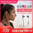 Taotronics BT-07 蓝牙运动耳机 109元包邮¥109