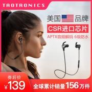 Taotronics BT-07 蓝牙运动耳机 109元包邮