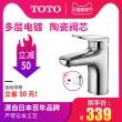 TOTO 东陶 TLS04301B 面盆水龙头 339元包邮(需用券)¥339