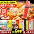 韩式部队网红芝士年糕火锅套餐3-5人份 券后¥32.8¥33
