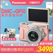 Panasonic 松下 GF10K 微型单电套机 3448元包邮